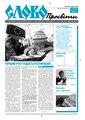 Slovo-20-2005.pdf