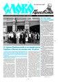 Slovo-21-2013.pdf
