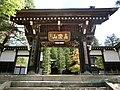 Sogen-ji (Takayama, Gifu).JPG