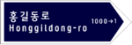 South Korea Road Name End Spot 2 (Example).png