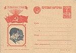 Stamp Soviet Union 1944 R-A PCSM №VII-24.jpg