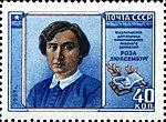 Stamp Soviet Union 1958 CPA2114A.jpg