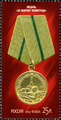 Stamp of Russia 2014 No 1838 Medal For the Defence of Leningrad.png