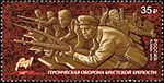 Stamp of Russia 2016 No 2100 Defence of Brest Fortress.jpg