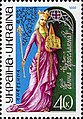 Stamp of Ukraine s210.jpg
