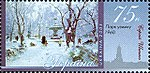 Stamp of Ukraine s661.jpg