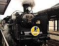 """Steam Locomotive """"Yamaguchi"""".jpg"""