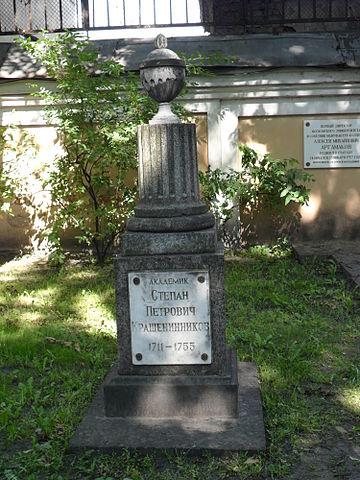 Могила С. П. Крашенинникова на Лазаревском кладбище Александро-Невской лавры в Санкт-Петербурге