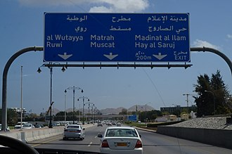 Sultan Qaboos Street - Another view of the highway