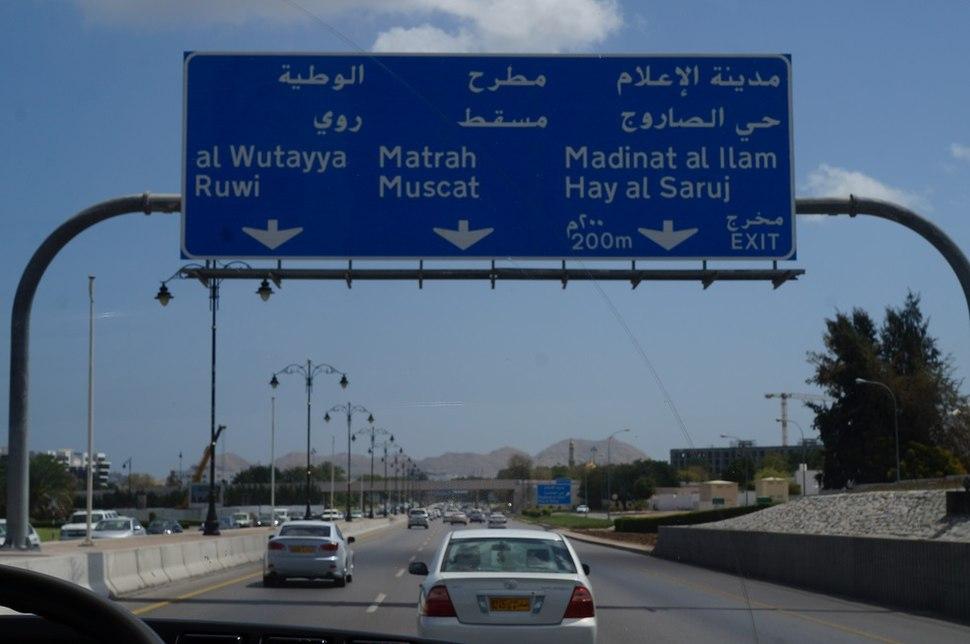 Sultan Qaboos Highway
