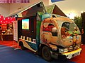 Taipei IT Month Fubon mobile library 4620-QL 20131130.jpg