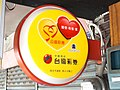Taiwan Lottery official bet store signage on Nanjing West Road 20200801.jpg