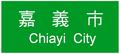 Taiwan road sign Art095.1-2007.png