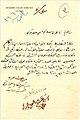 Talaat Harb handwriting letter 1906.jpg