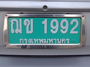 Vehicle registration plates of Thailand - Image: Targa Thai Bianco Su Verde