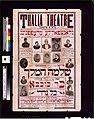 Thalia Theatre Talya teh'ater - glants falle ereffnung mit ayn riesen ensambel fon ershte klasse kinstler und kilnstlerinen. LCCN2014636280.jpg