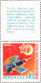 The Soviet Union 1968 CPA 3623 stamp with label (Venera 4 Space probe).png