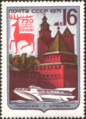 The Soviet Union 1971 CPA 4034 stamp (Nizhny Novgorod Kremlin (to 750th Anniversary), Flag with Stag and Hydrofoil).png