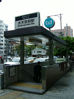 TokyoMetro-Z10-Suitengumae-station-8-entrance.jpg