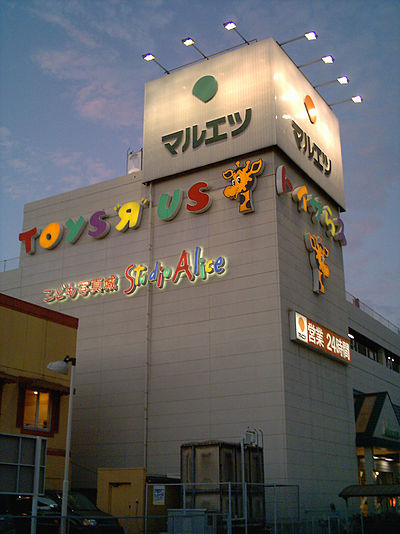 """toys """"r"""" us in japan Toysrus-japan, ltd operates as a retailer of toys and baby products the company's toysrus stores offer an assortment of items for children of various ages from educational toys, dolls."""