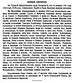 Tsereteli (Spiski, p. 91).JPG