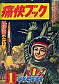 Tsuukai Book 1960-1.jpeg
