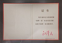 Two Bombs and One Satellite Meritorious Award Certificate of Qian Xuesen.JPG