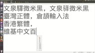 檔案:Typing chinese characters with Cangjie gedit383 Ubuntu1310 screencast.ogv