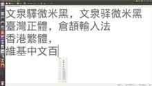 ファイル:Typing chinese characters with Cangjie gedit383 Ubuntu1310 screencast.ogv