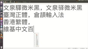 Datei:Typing chinese characters with Cangjie gedit383 Ubuntu1310 screencast.ogv
