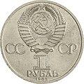 USSR-1985-comm-1ruble-CuNi-a.jpg