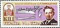 Ukraina stamp S.P.Timoshenko 1998.jpg
