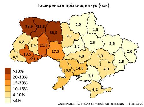 Поширеність прізвищ на -ук, -юк серед українців
