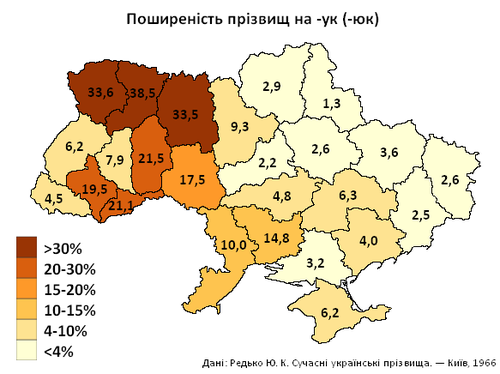 Українські прізвища - Wikiwand 5fdc794bf504a