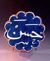 Unknown, Turkey, 1571 - Lobed Iznik Tile - Google Art Project.jpg