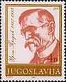 Uroš Predić 1982 Yugoslavia stamp.jpg