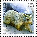 Ursus arctos syriacus 2009 Armenian stamp.jpg