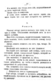 V.M. Doroshevich-Collection of Works. Volume VIII. Stage-55.png