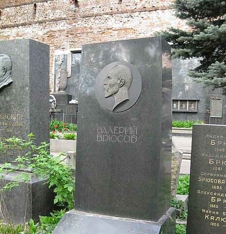 Могила Брюсова на Новодевичьем кладбище