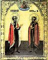 Vasili and Constantin of Jaroslavl.jpg