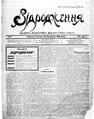 Vidrodzhennia 1918 006.pdf