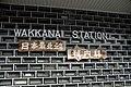 Wakkanai Station wall sign.jpg
