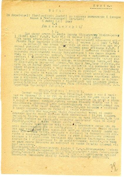 File:Wiktor Zelinski - Rozkaz Nr 4 Ukraińskiej Komisji Likwidacyjnej ds. Jeńców Wojennych i Internowanych w Rzeczpospolitej Polskiej - 701-007-003-079.pdf