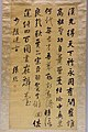 Writings of Du Fu in running script, by Zhang Zhao, China, Qing dynasty, 1600s-1700s AD, ink on silk - Tokyo National Museum - Tokyo, Japan - DSC08325.jpg