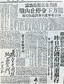 Xinhuaribao 1946111.jpg