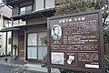 Yaotsu Chiune Sugihara birthplace ac.jpg