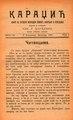 Časopis Karadžić (1899) broj 12.pdf
