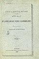 Бакыргани С. - Ахыр заман китаби (1897, обложка).jpg