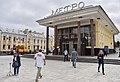 Вестибюль станции метро Чистые пруды (август 2016).jpg