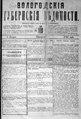 Вологодские губернские ведомости, 1891.pdf